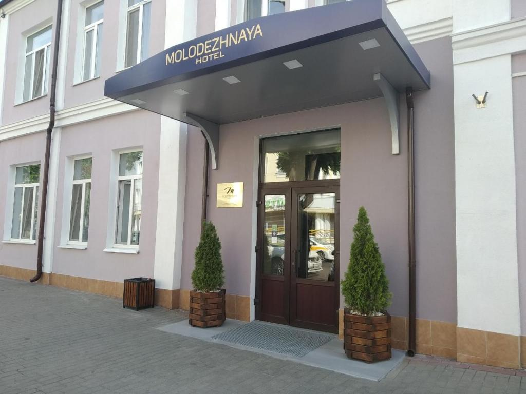 Отель Молодежная - фото №1