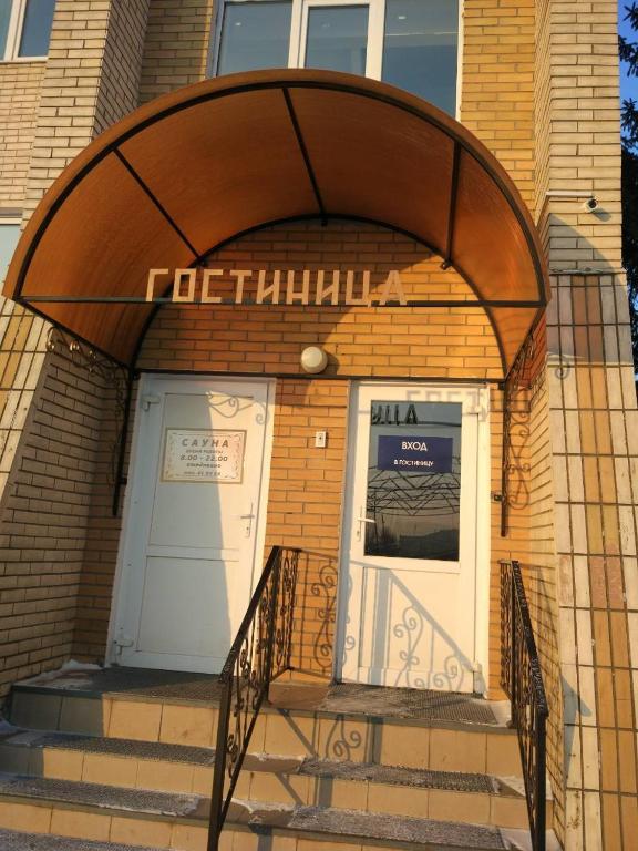 Отель Гостиница учреждения  - фото №1