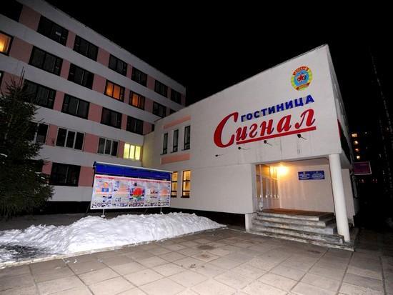 Отель Сигнал - превью-фото №1
