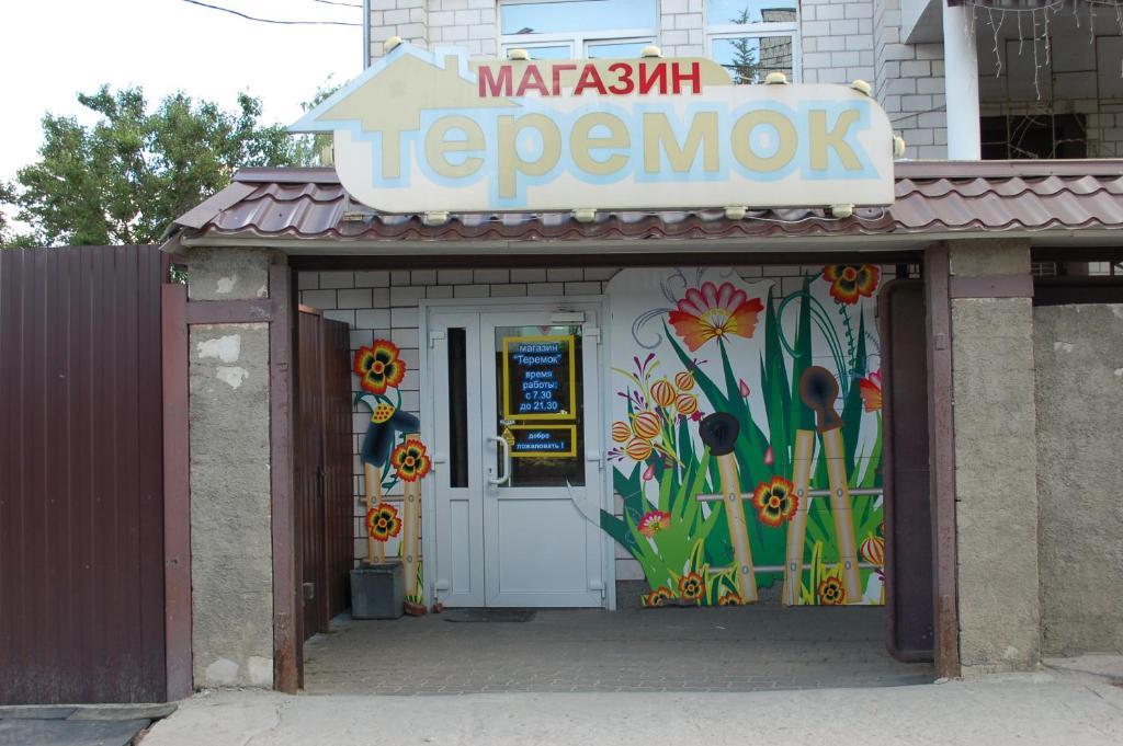 Отель На Пирогова 39 - фото №1