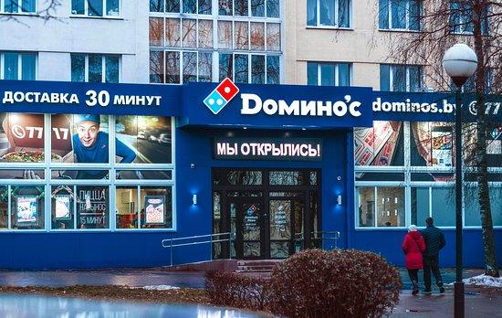 Сетевой фастфуд ресторан Dominos Pizza - превью-фото №1