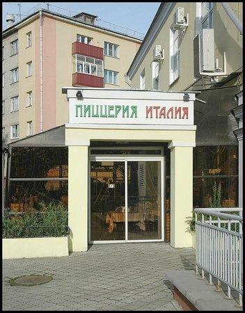 Кафе Пиццерия Италия - фото №1
