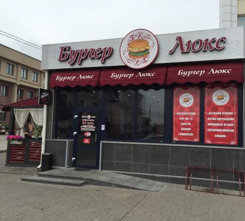 Кафе Бургер Люкс - фото №1