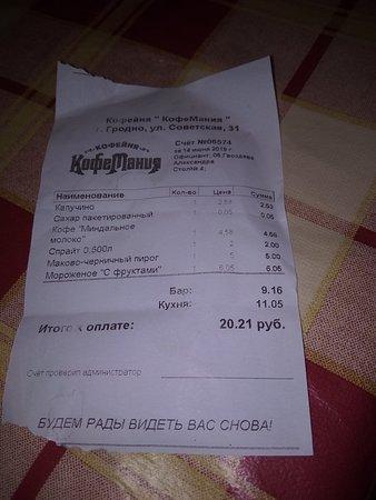 Кофейня КофеМания - превью-фото №1