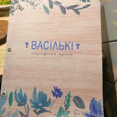 Кафе Васильки - фото №1
