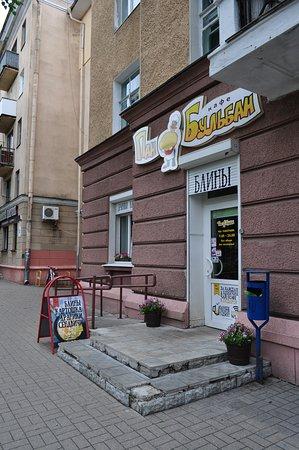 Кафе Пан Бульбан - превью-фото №1