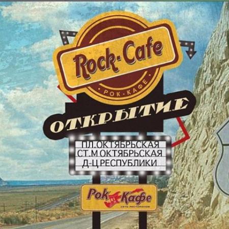 Кафе Rock Cafe - превью-фото №1