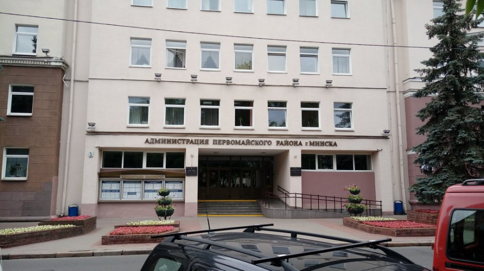 Исполнительный комитет и администрация Администрация Первомайского района г. Минска - превью-фото №1