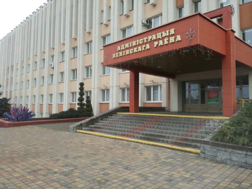 Исполнительный комитет и администрация Администрация Ленинского района г. Минска - превью-фото №1