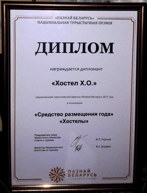 Хостел X.O. - Витебск - фото №2