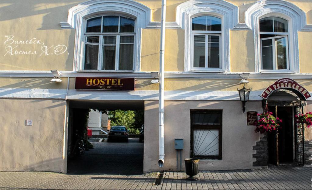 Хостел X.O. - Витебск - фото №55
