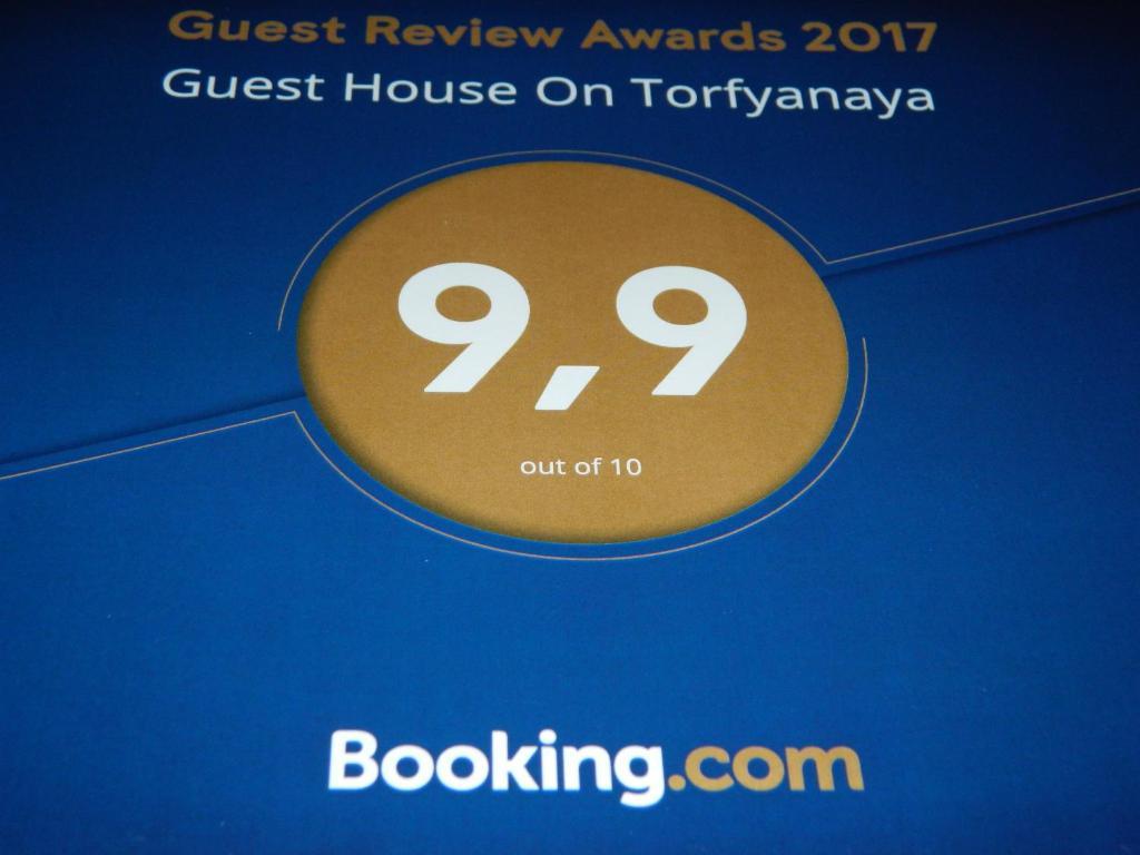 Отель на Торфяной - фото №17