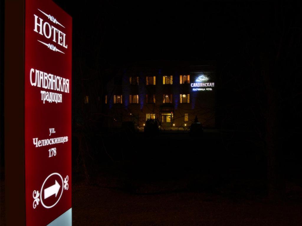 Отель Славянская Традиция - фото №41