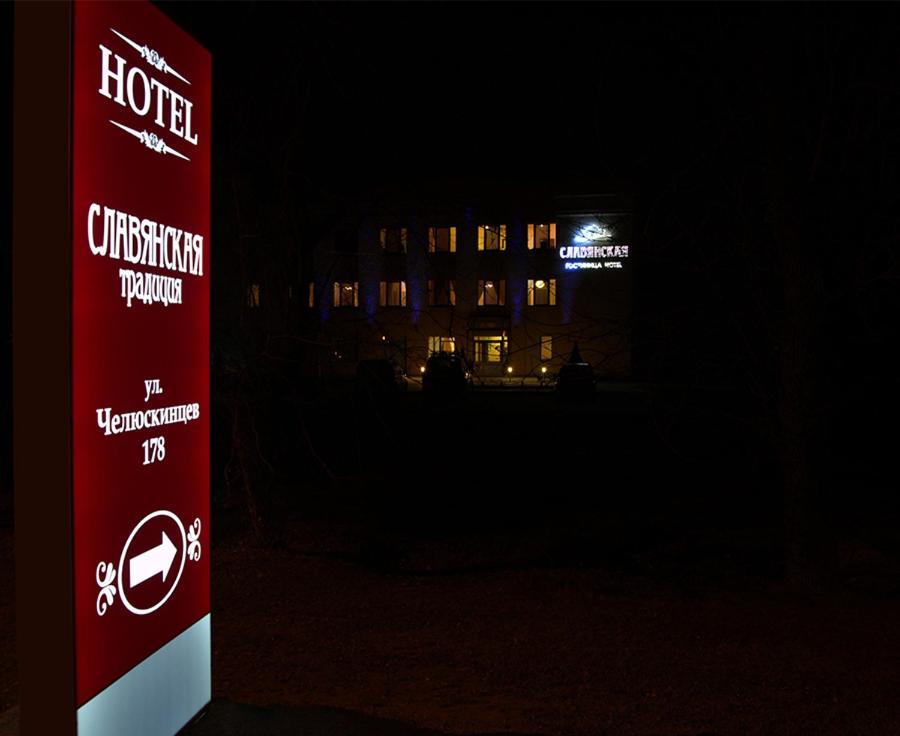 Отель Славянская Традиция - фото №28