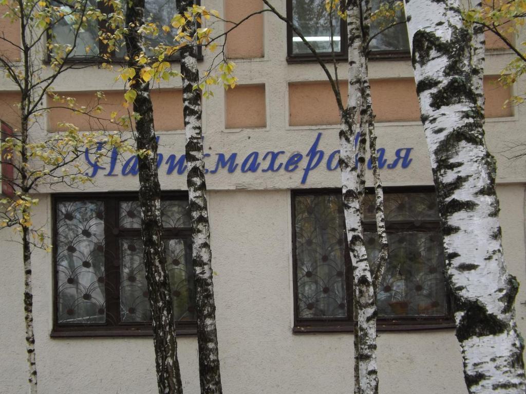 Отель Сигнал ДОСААФ - фото №52