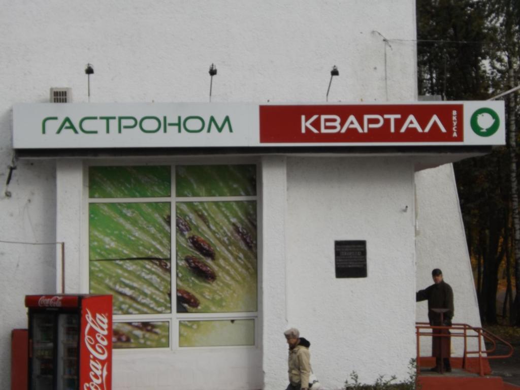 Отель Сигнал ДОСААФ - фото №61