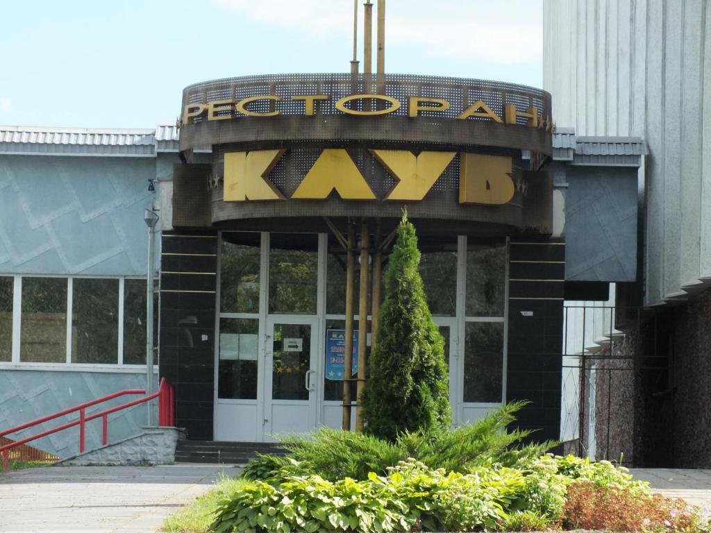 Отель На улице Космонавтов - фото №36