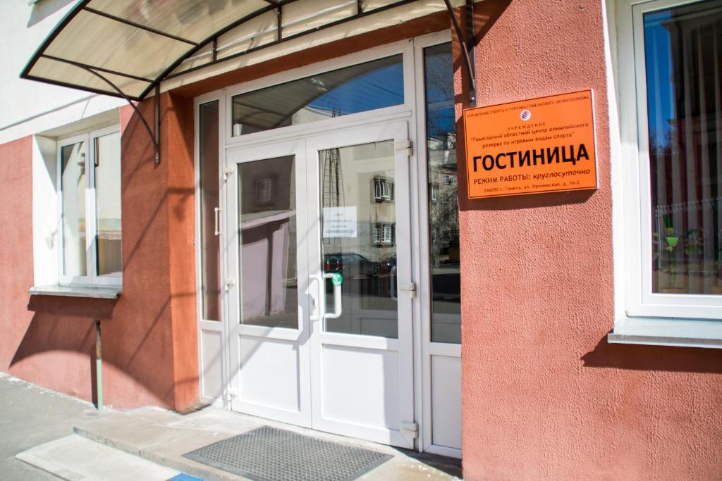 Отель ГОЦОР по игровым видам спорта - фото №14