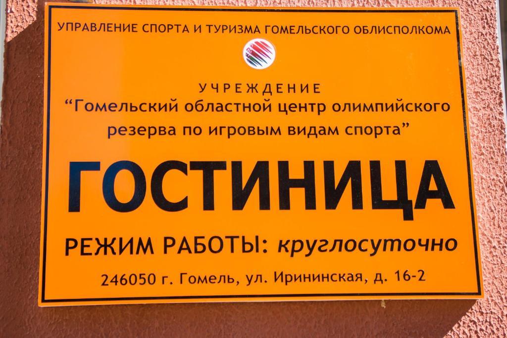 Отель ГОЦОР по игровым видам спорта - фото №15