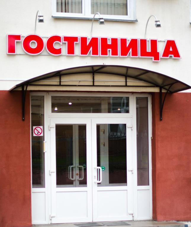 Отель ГОЦОР по игровым видам спорта - фото №2