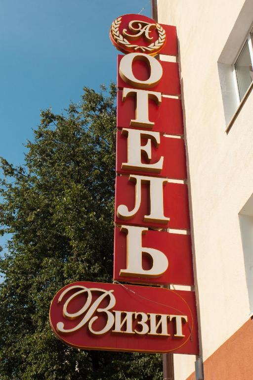 Отель Амакс Визит - фото №26