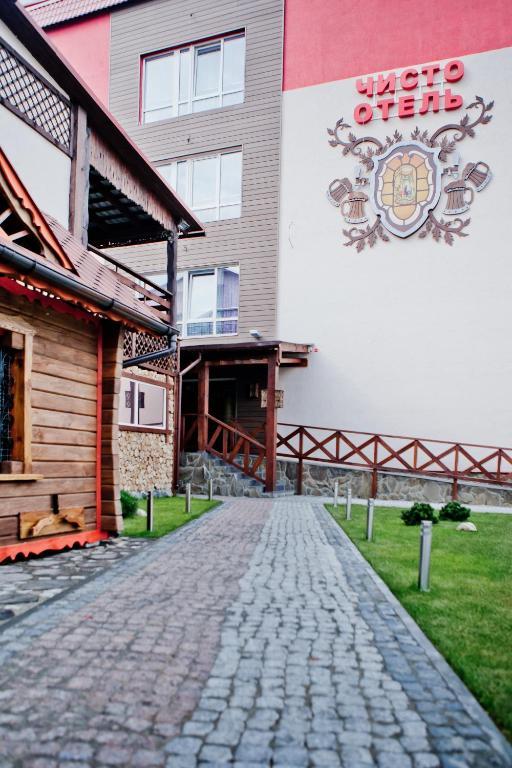 Отель Чисто - фото №3