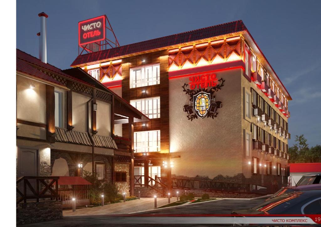 Отель Чисто - фото №24