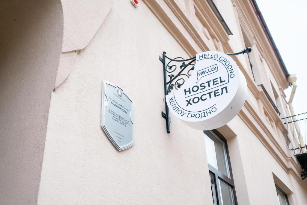 Хостел Hello Grodno - фото №8