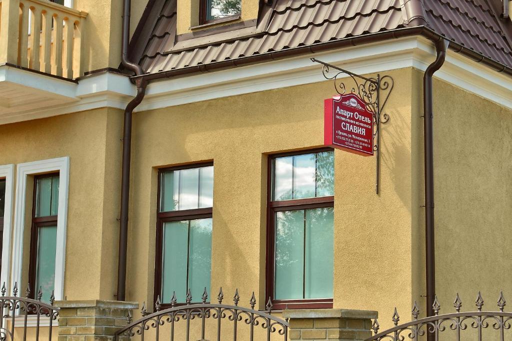 Отель Славия - фото №61