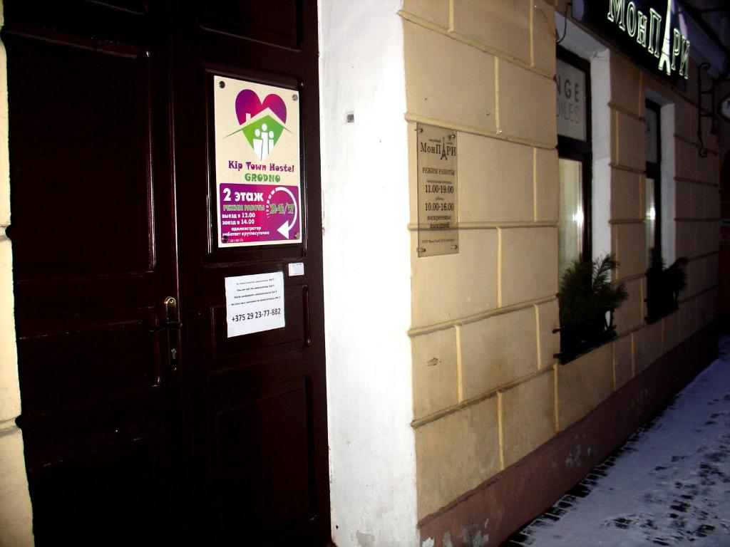 Хостел Kip Town Hostel Grodno - фото №36