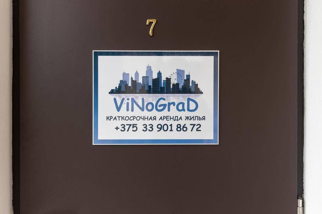Отель Vinograd Hotel - фото №7
