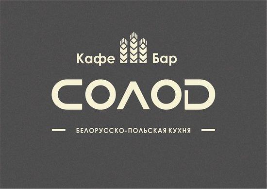 Кофейня Кафе-Бар Солод - фото №8