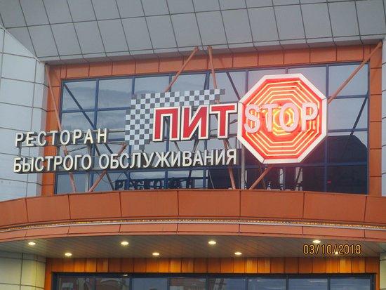 Кафе Пит Стоп - фото №4