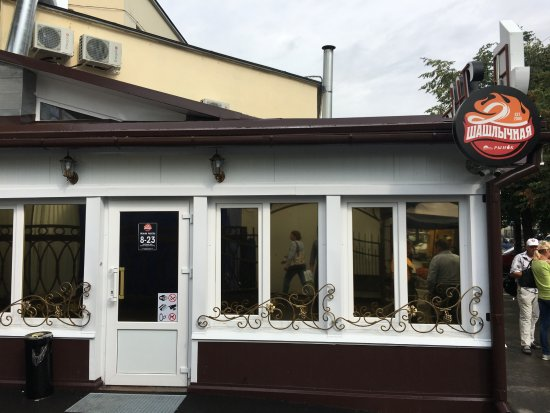 Кафе Шашлычная - фото №4