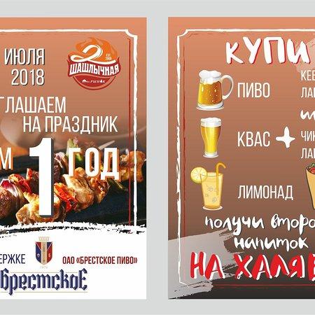 Кафе Шашлычная - фото №2