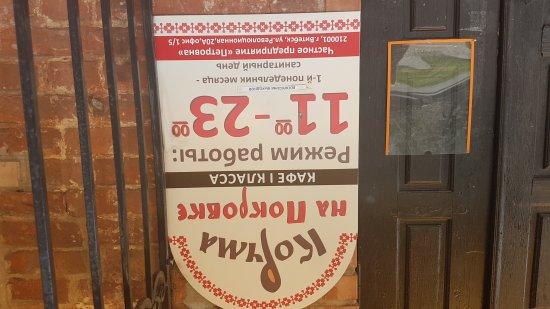 Кафе Корчма - фото №2