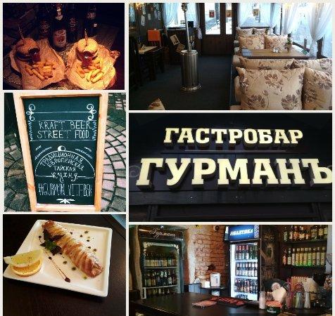Кафе Гурманъ - фото №10