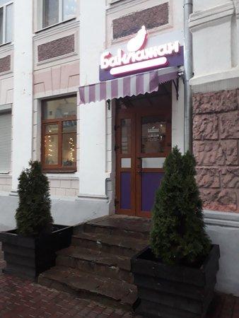 Кафе Бархан - фото №2