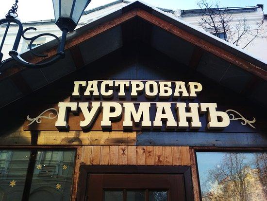 Кафе Гурманъ - фото №8