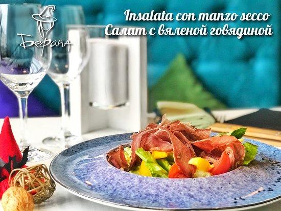 Ресторан Бефана - фото №7