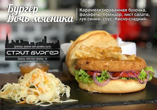 Сетевой фастфуд ресторан Бар Стрит Бургер - фото №4