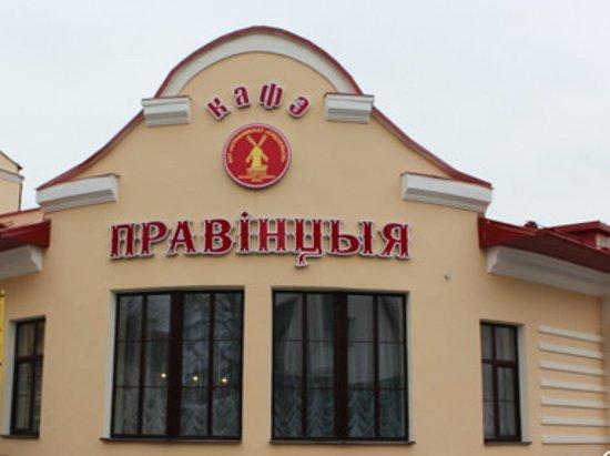 Кафе Провинция - фото №7