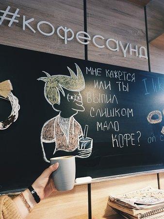 Кофейня Кофе Саунд - фото №4