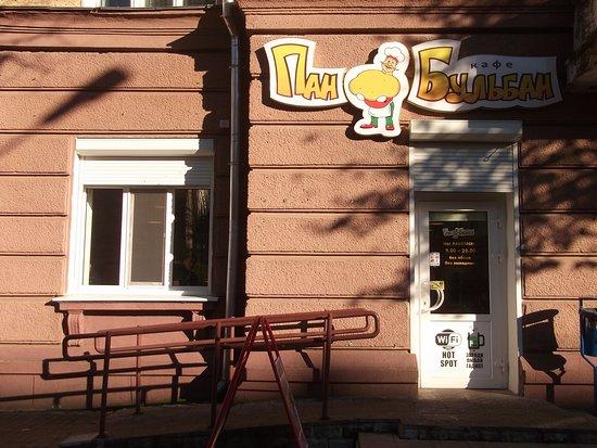 Кафе Пан Бульбан - фото №7