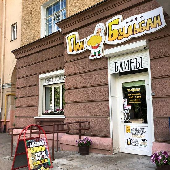Кафе Пан Бульбан - фото №3