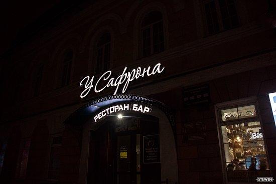 Ресторан У Сафрона - фото №3
