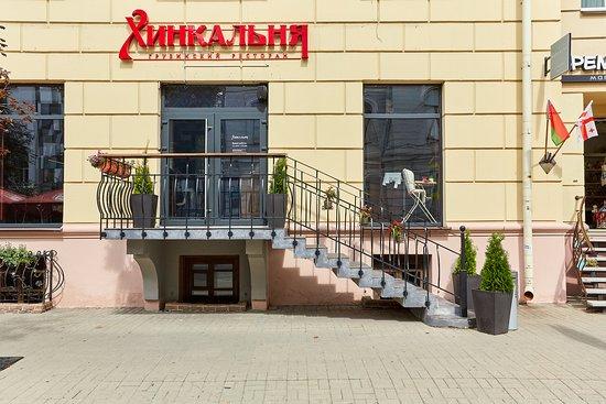Ресторан Хинкальня - фото №23