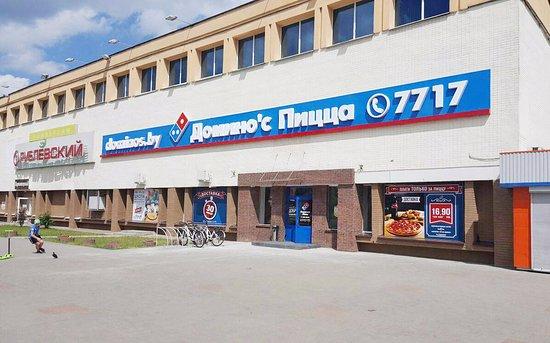 Сетевой фастфуд ресторан Dominos Pizza - фото №12