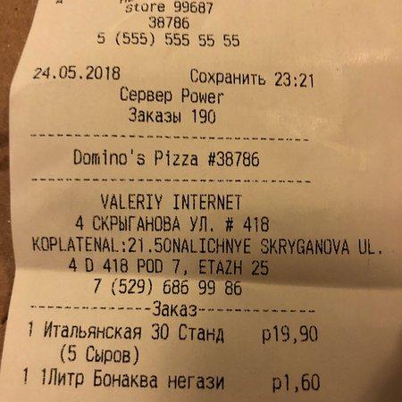 Сетевой фастфуд ресторан Dominos Pizza - фото №27