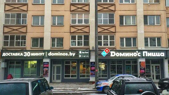 Сетевой фастфуд ресторан Dominos Pizza - фото №29